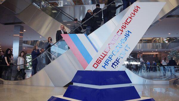 Съезд Общероссийского народного фронта. 29 ноября 2018