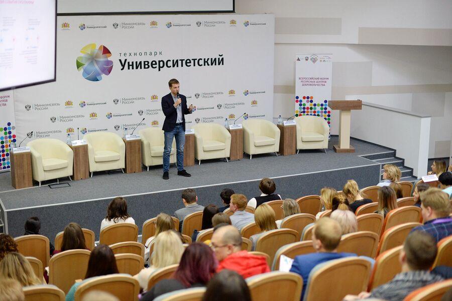 Всероссийский форум ресурсных центров добровольчества в Екатеринбурге