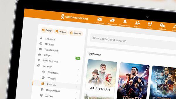 Одноклассники представили платформу для создателей контента