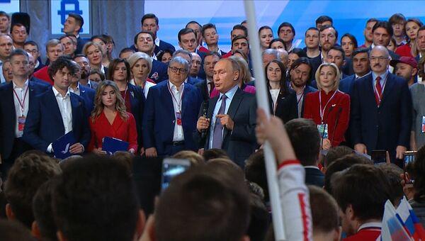 Не жди перемен, твори перемены. Путин поставил три задачи перед ОНФ