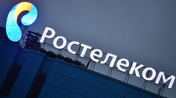 Вывеска компании Ростелеком на крыше здания