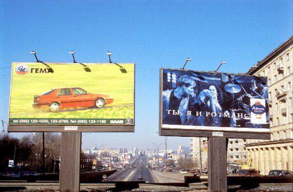 Рекламные щиты. Архив