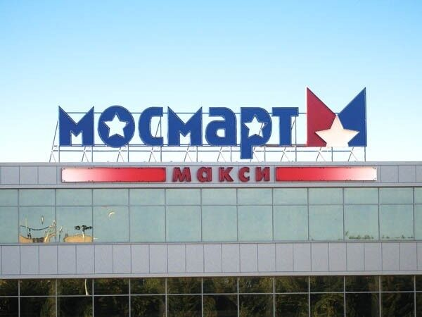 Мосмарт назначил нового финдиректора