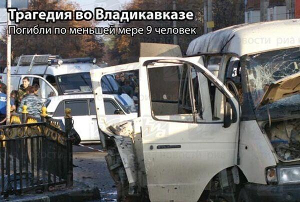 Трагедия во Владикавказе