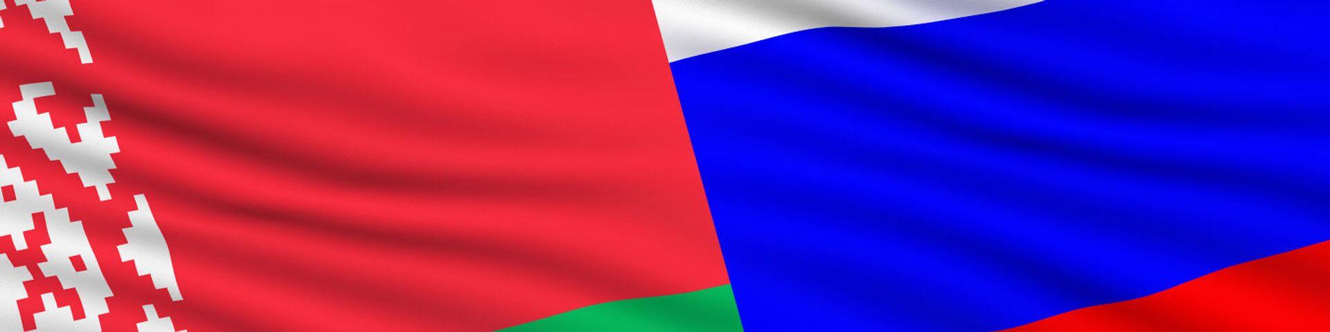 Флаги Союзного государства  - РИА Новости, 1920, 06.12.2018
