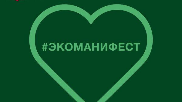 Медиа-проект «Экоманифест. 10 способов любить Москву»