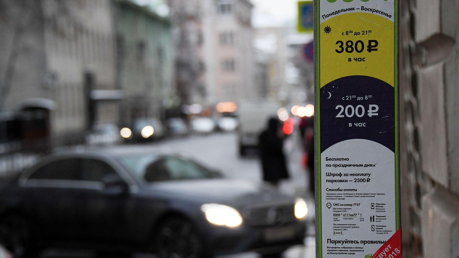 Табличка платной городской парковки на одной из улиц в Москве - РИА Новости, 1920, 23.04.2021