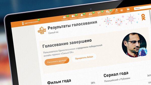 Онлайн-премия Самый ОК в Одноклассниках