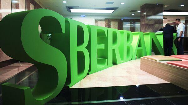 Офис Сбербанка