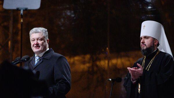 Президент Украины Петр Порошенко и епископ новой УПЦ КП Епифаний на объединительном соборе на Софийской площади. 15 декабря 2018