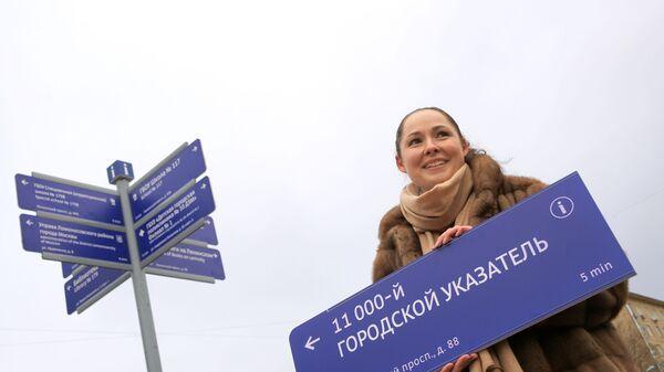 Установка юбилейного городского указателя в Москве