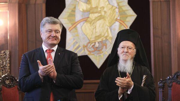 Президент Украины Петр Порошенко и Константинопольский патриарх Варфоломей во время встречи