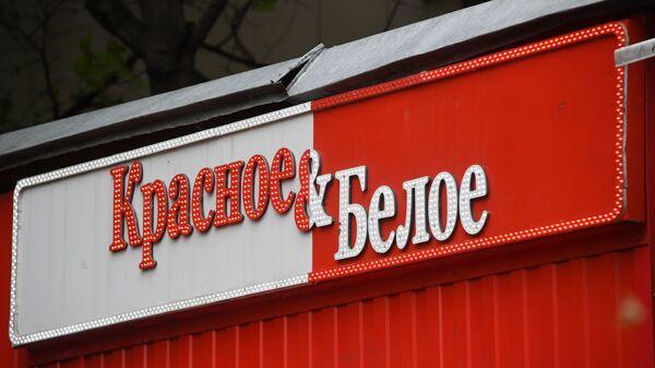 Вывеска сетевого магазина алкогольных и безалкогольных напитков «Красное&Белое».