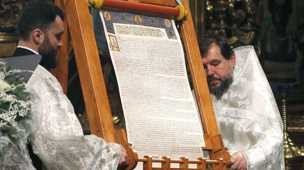 Томос об автокефалии Украинской православной церкви