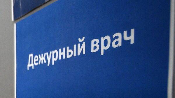 Табличка на кабинете дежурного врача