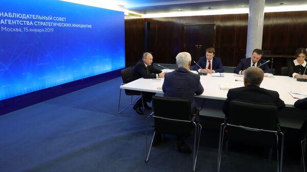 Владимир Путин проводит заседание наблюдательного совета Агентства стратегических инициатив (АСИ). 15 января 2019