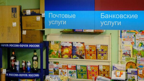 Продажа пива в отделении Почты России в поселке Абрам-Мыс Кольского района Мурманской области