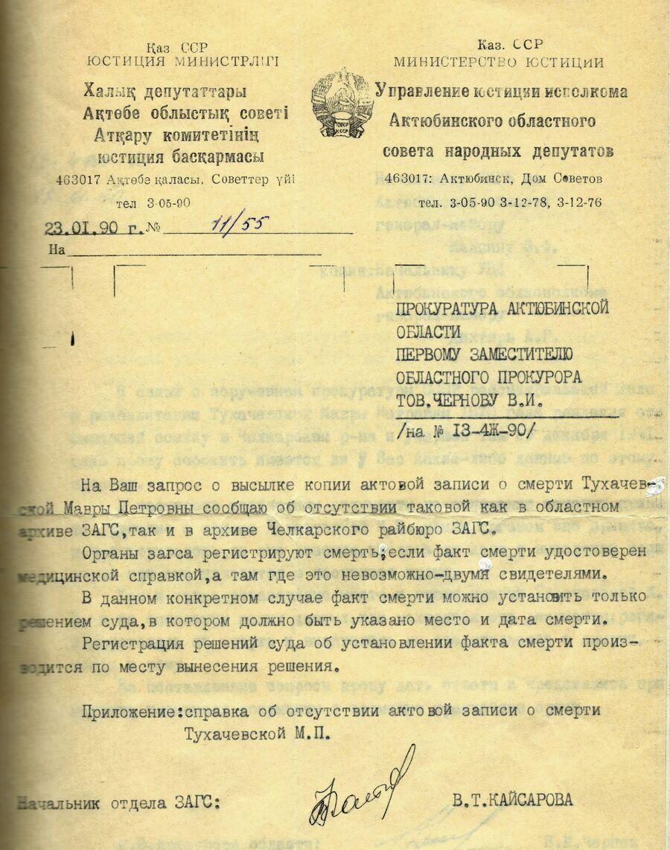 Ответ ЗАГС на запрос Актюбинской областной прокуратуры по розыску материалов о Мавре Петровна Тухачевской от 23 января 1990 года