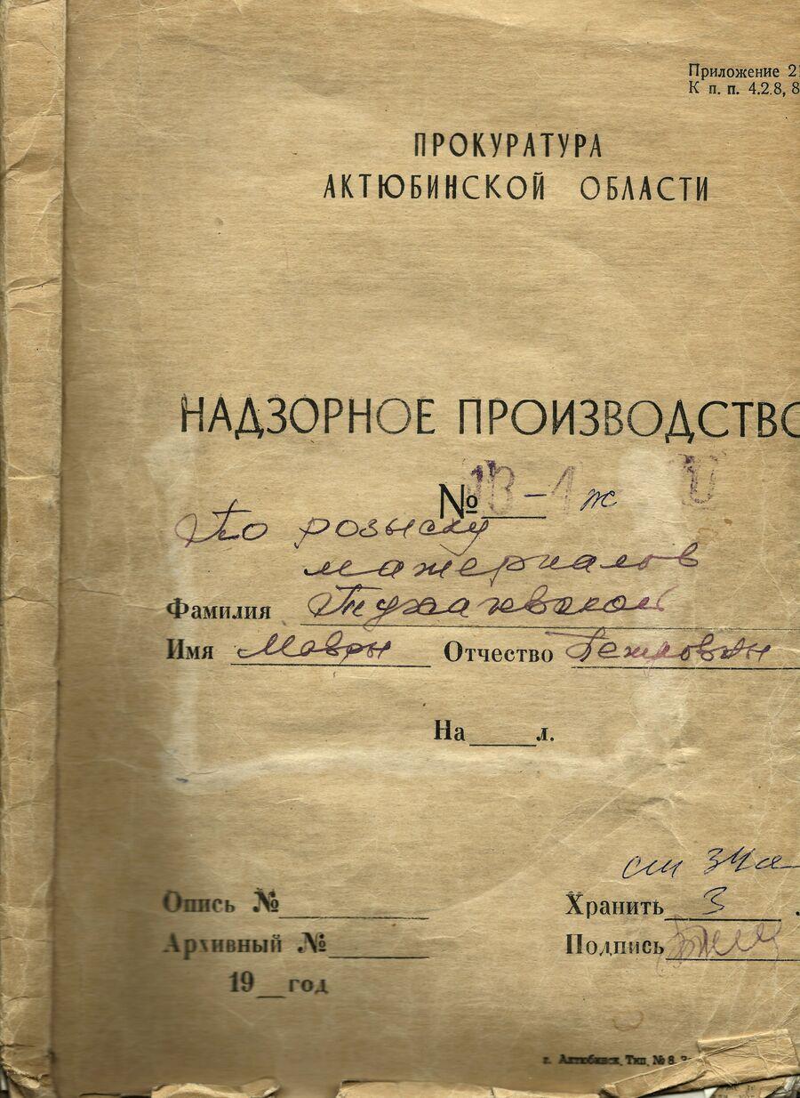 Дело Надзорное производство №13-4ж по розыску материалов Тухачевской Мавры Петровны