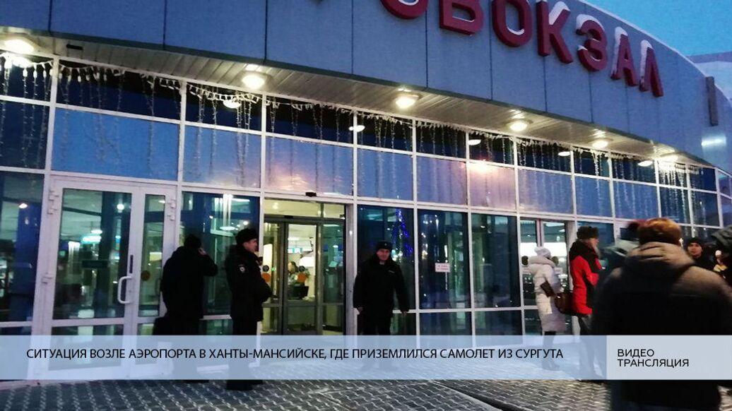 Ситуация в аэропорту Ханты-Мансийска. Прямая трансляция