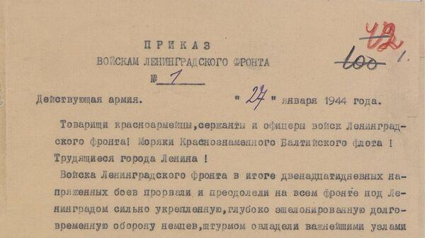 Приказ войскам Ленинградского фронта о снятии блокады