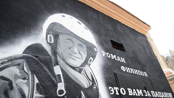 Граффити с изображением погибшего в Сирии военного летчика Романа Филипова в Воронеже