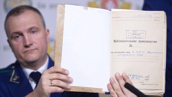 Пресс-конференция, посвященная рассекреченным данным материалов уголовного дела и расследованию гибели группы Игоря Дятлова