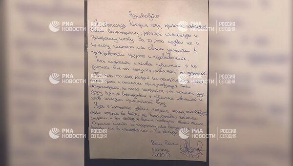 Письмо Александра Кокорина