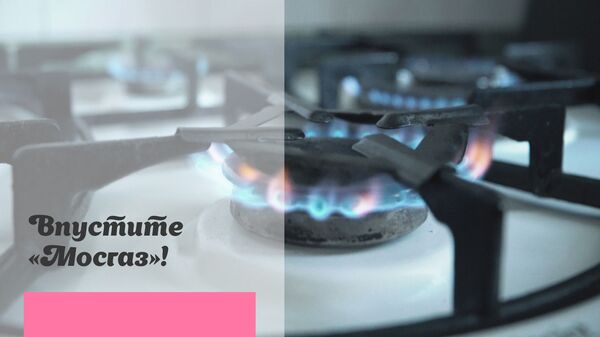 Впустите «Мосгаз»! В столице проверяют газовое оборудование