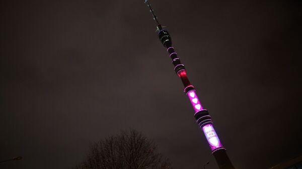 Подсветка Останкинской башни ко Дню всех влюбленных. 14 февраля 2019