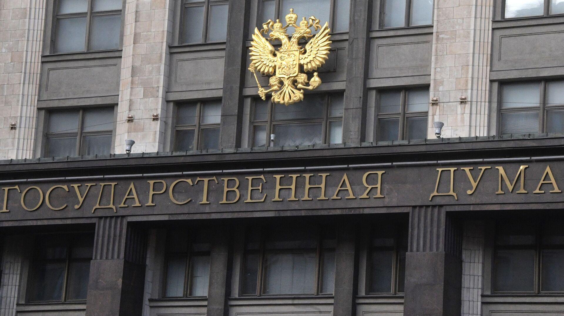 Здание Государственной Думы в Москве - РИА Новости, 1920, 18.05.2021