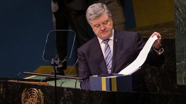 Президент Украины Петр Порошенко выступает на Генеральной ассамблее ООН в Нью-Йорке. 20 февраля 2019