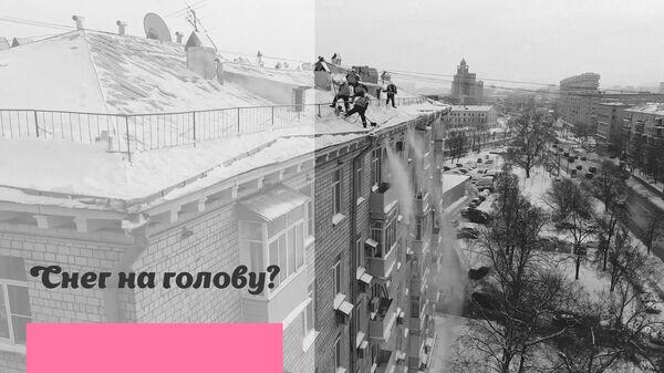 Как в Москве чистят крыши после снегопадов