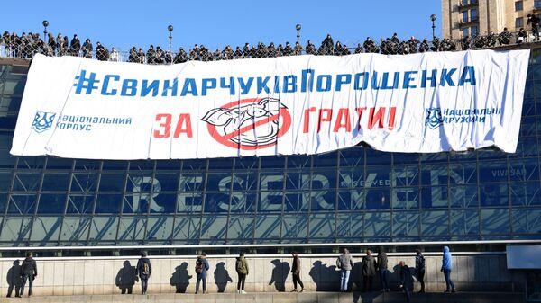 Украинские националисты хотят посадить Порошенко втюрьму