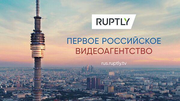 Логотип Ruptly