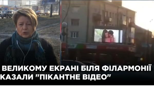 В центре Хмельницкого показывали видео для взрослых