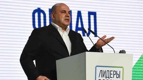 Глава ФНС Михаил Мишустин выступает на церемонии открытия финала конкурса управленцев Лидеры России в Сочи