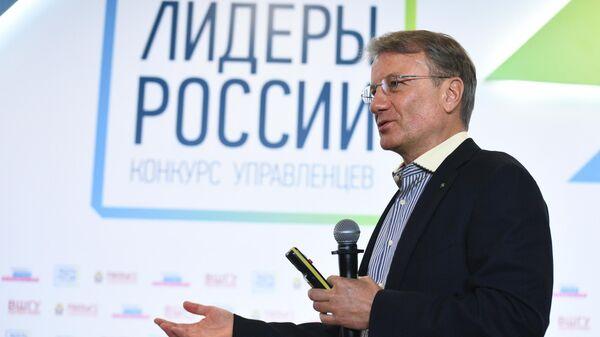 Герман Греф на открытии финала конкурса управленцев Лидеры России в Сочи