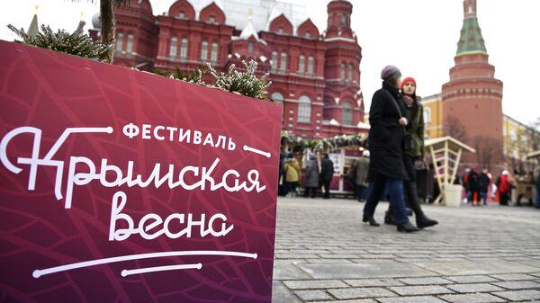 Фестиваль Крымская весна в Москве