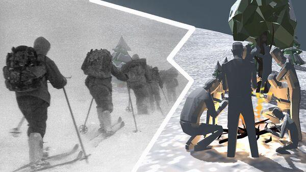 Тайна перевала Дятлова. AR–реконструкция основных версий