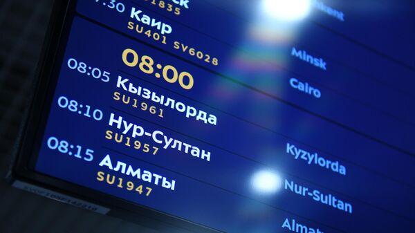 Рейсы в Нур-Султан на табло российских аэропортов