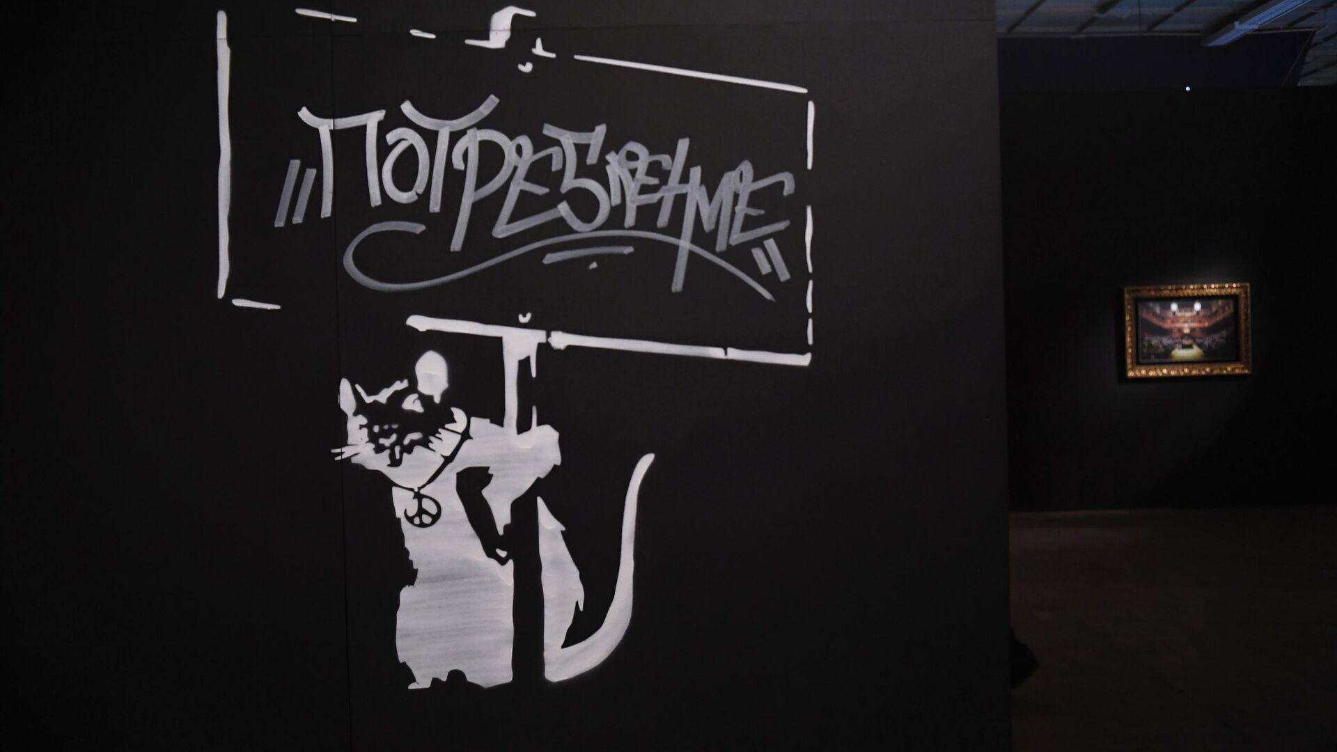 Предпоказ выставки Бэнкси в Москве - РИА Новости, 1920, 16.04.2020