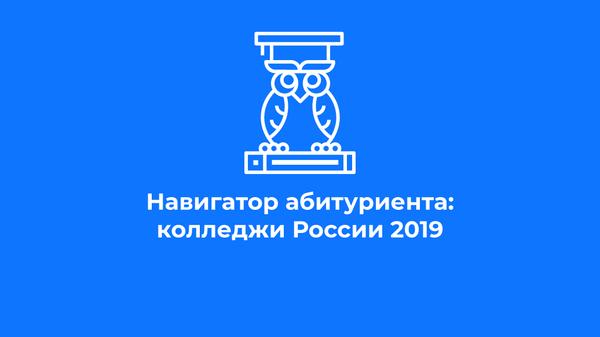 Навигатор абитуриента: колледжи России 2019
