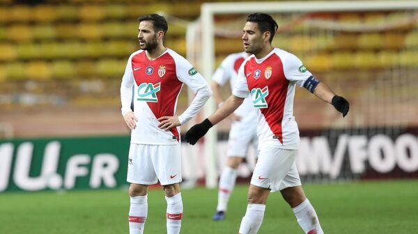 Футболисты Монако Сеск Фабрегас и Радамель Фалькао