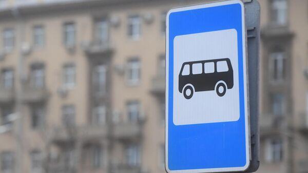 Дорожный знак Остановка автобуса