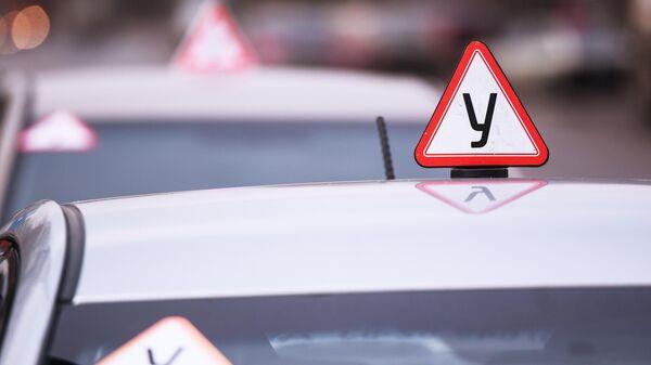 Знак Учебный автомобиль на крыше автомобиля