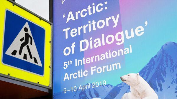 Баннер с логотипом международного арктического форума Арктика – территория диалога в Санкт-Петербурге