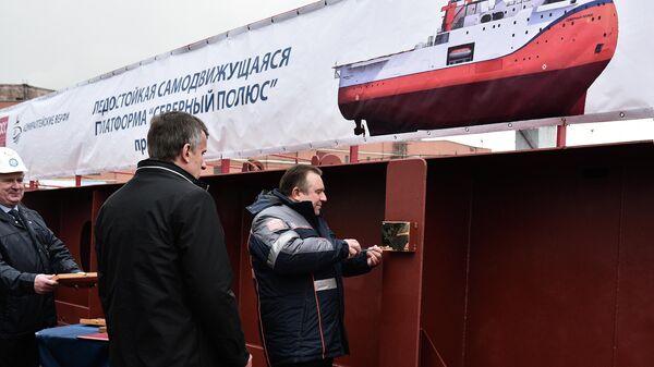 Церемония закладки ледостойкой самодвижущейся платформы (ЛСП) Северный полюс проекта 00903