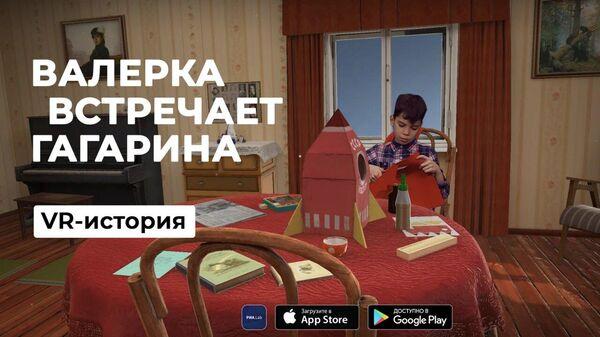 Валерка встречает Гагарина. VR-история, случившаяся в Москве весной 61-го