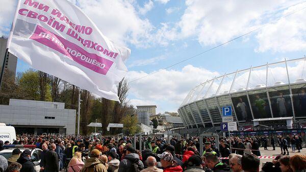 Участники акции в поддержку Петра Порошенко в Киеве. 14 апреля 2019